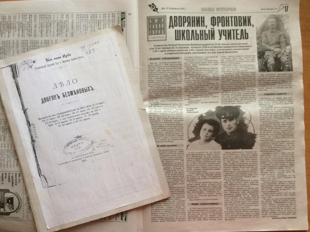 Документы из личного архива семьи Филиппович.