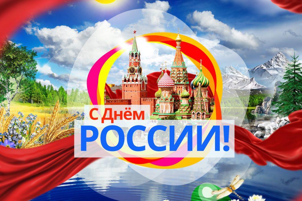С ДНЁМ РОССИИ | Терское Казачье Войско. Официальный сайт