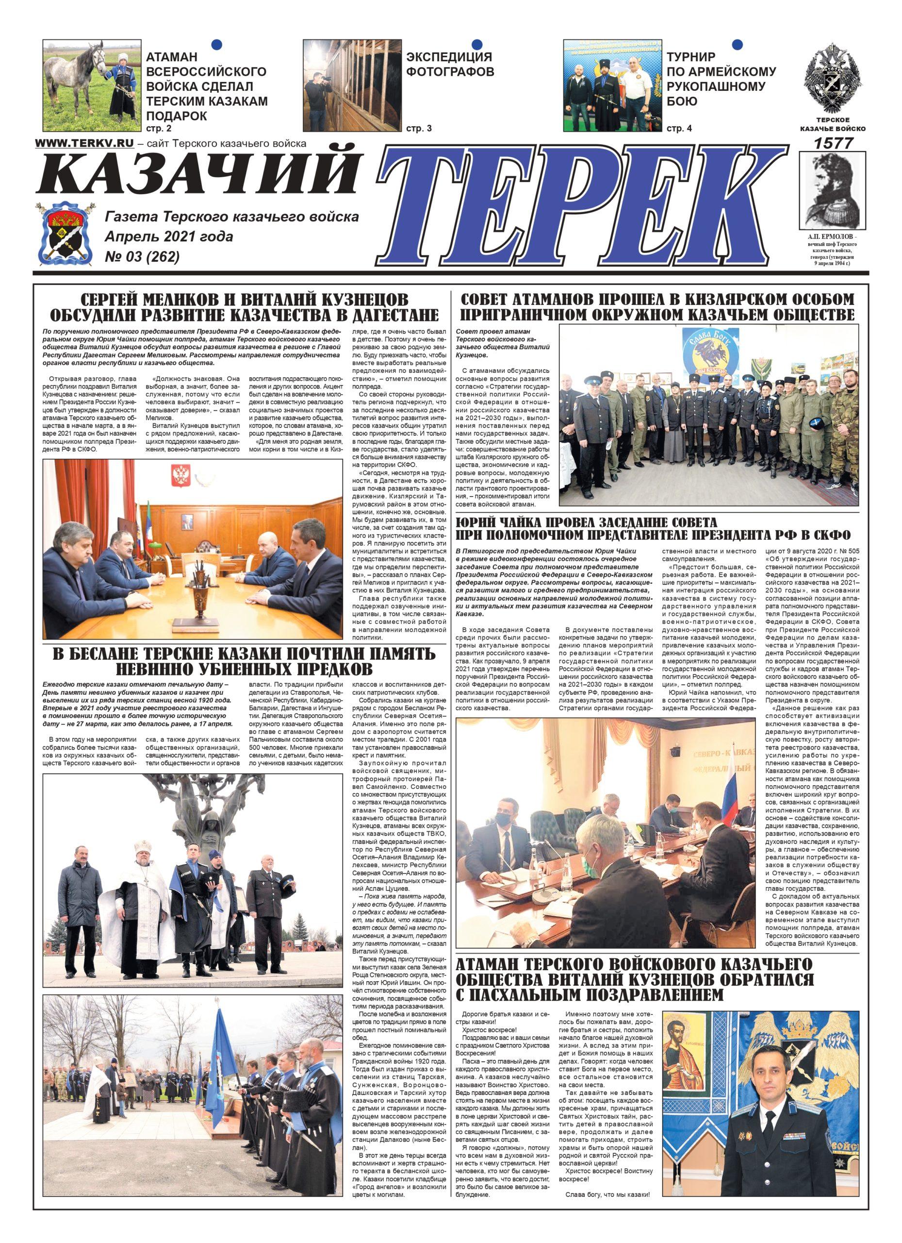 Газета Казачий терек